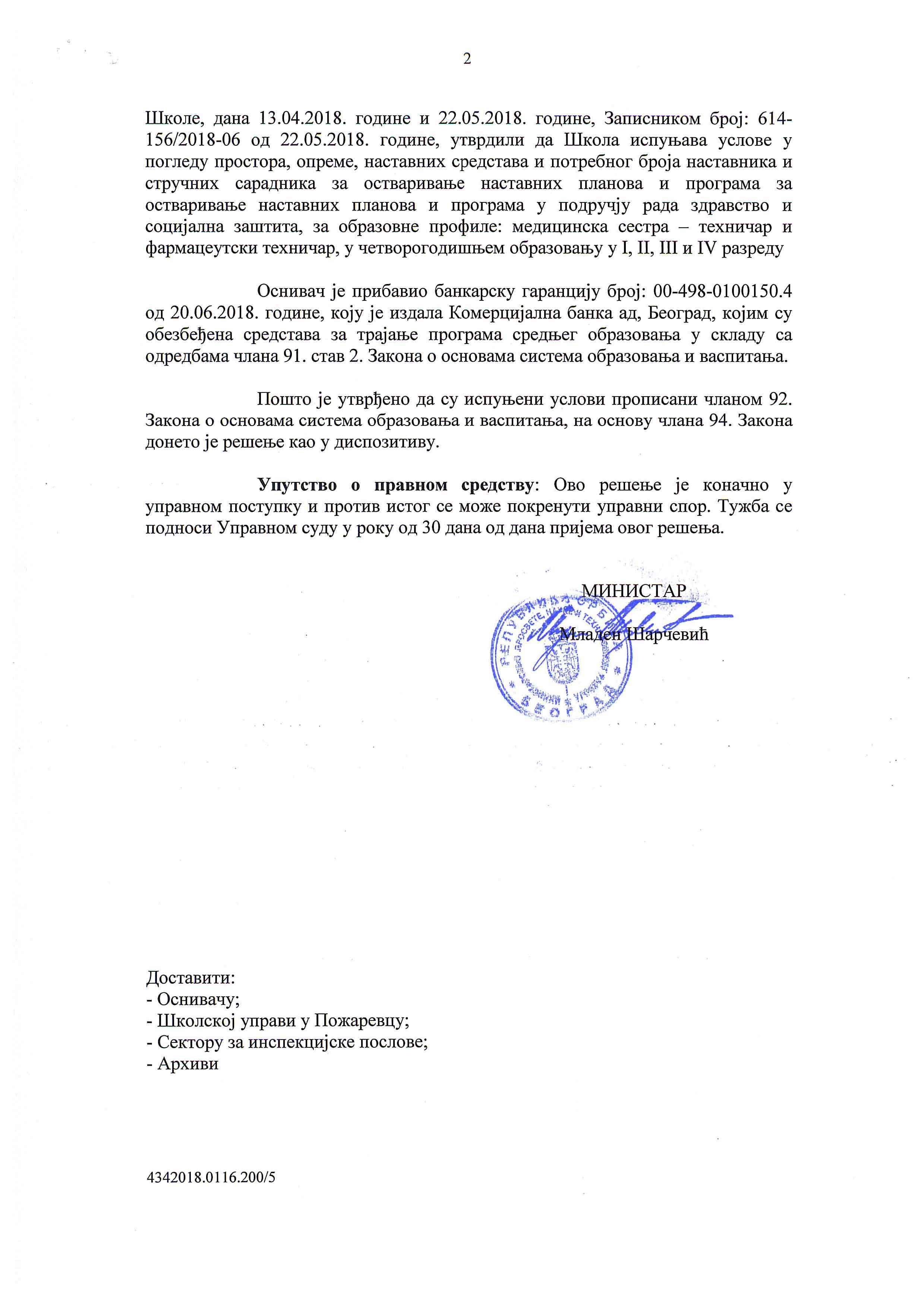 resenje-ministarstva-prosvete-2